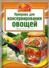 Приправа для консервирования овощей 15г./35